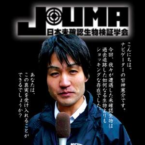 J-UMA 日本未確認生物検証学会