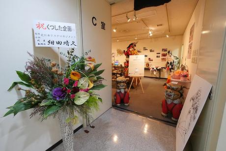 札幌芸術祭きどり2014 その6  会場の様子