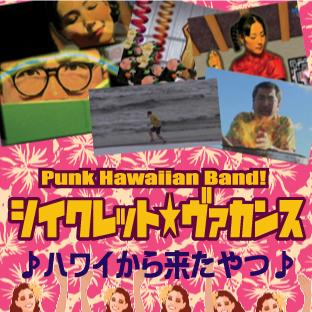 PV 『ハワイから来たヤツ』
