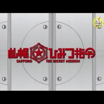 札幌ひみつ指令