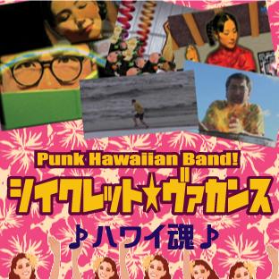 PV 『ハワイ魂』