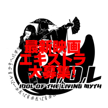 最新映画 エキストラ大募集!(終了)