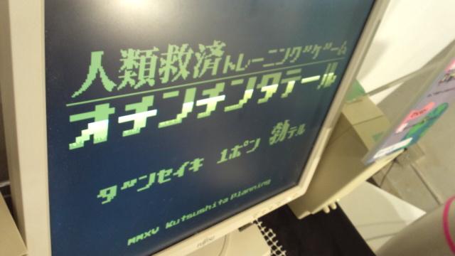 『下品で最低4』に新作ゲーム出展!