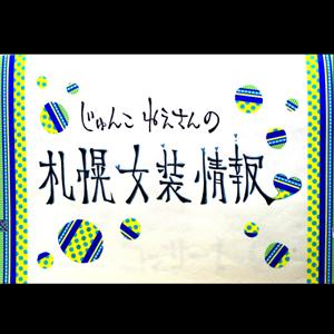 札幌女装情報05