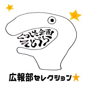 『J-UMA 日本未確認生物検証学会』~広報部員セレクション01