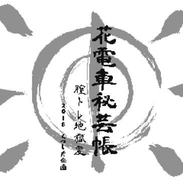 花電車秘芸帳 ~膣トレ地獄編