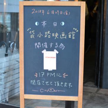 『袋小路映画館 第1夜』 イベントレポート