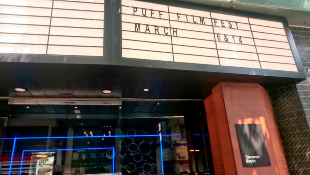 puff_theatre