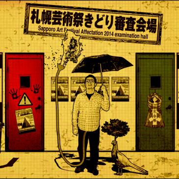 札幌芸術祭きどり2014 その5 出品作品