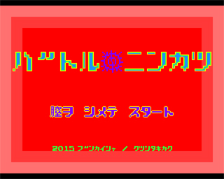 """About """"Battle-NINKASTU"""""""