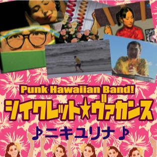 PV 『ニキユリナ』