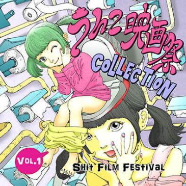 冬コミC89にてうんこ映画DVD発売!