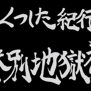 新作『くつした紀行 登別地獄旅』を公開!